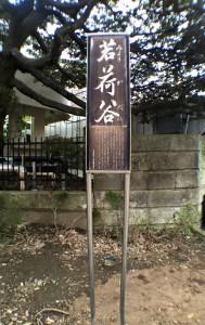 20141226myogadani