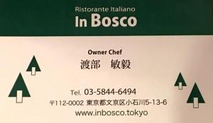 20160216InBosco20