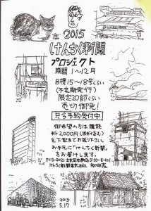 kenchiku2 20150706
