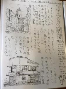kenchiku4 20150706