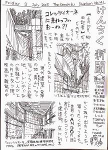 kenchiu3 20150706