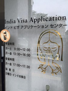 Indian Visa Office2 20150609