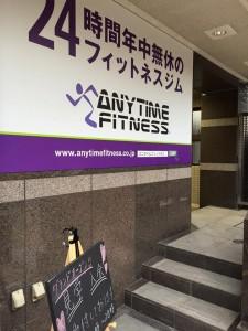 anytimefitness2 20150730