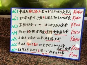 tenshabu10 20150423