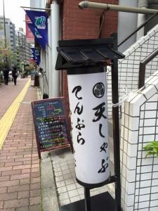 tenshabu2 20150423