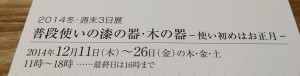 20141211takamori2