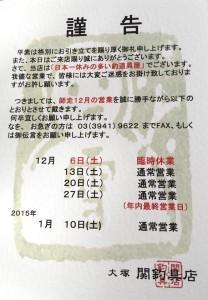 20141214seki4