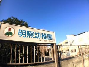 20150109meisho1