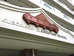 20150831kubomachi2