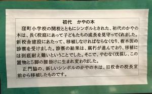 20150831kubomachi9