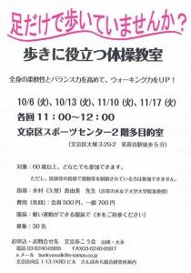 20150915mizumurasensei1