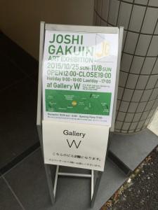 20151104WALLS TOKYO9