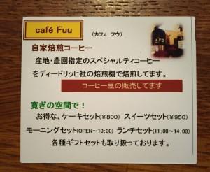 21051229cafefuu05