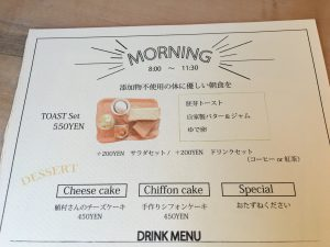 8時から11時半まで。トーストセットで550円。