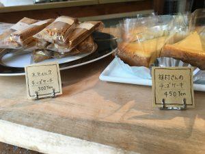 植村さんのチーズケーキを少し小さくスティックタイプにしました。300円。